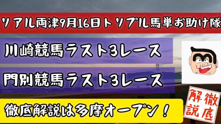 【トリプル馬単支援】多摩オープン&川崎競馬、イノセントカップ&門別競馬で必勝祈願🔥