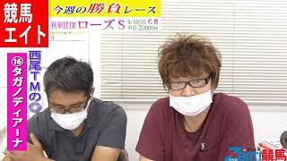 【競馬エイト今週の勝負レース】ローズS(仲&西尾)