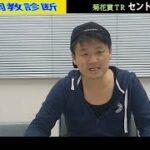 【競馬エイト調教診断】セントライト記念(横山)