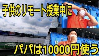 【ボートレース・競艇】子供のオンライン学習の合間に・・・3か月ぶりのボートレース津!