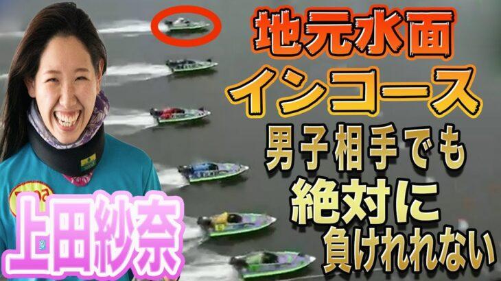 【ボートレース・競艇】上田紗奈 絶対に負けれない戦いがここにある!! スポニチ杯争奪 第55回住之江選手権競走