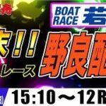 ボートレース若松 オールレディース初日『週末!ボートレース野良配信』