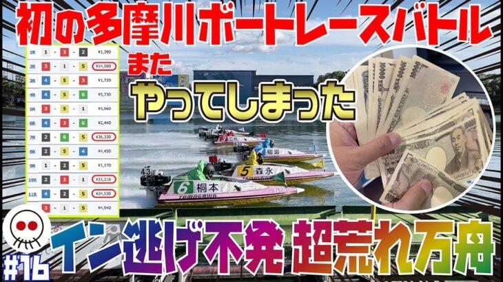 【ボートレース】荒れる多摩川を攻略!万舟ゲット!
