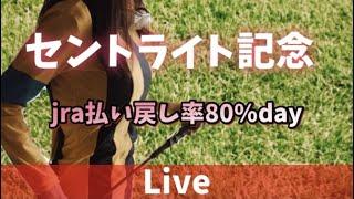 セントライト記念🐎秋競馬みんなで楽しもう(^^)/