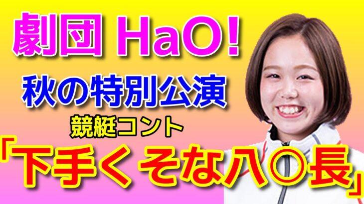 【コントみたいなボートレース】劇団Hao!秋の特別公演!競艇コント「下手くそな八○長」いや、ぶっちゃけ金返せって思ったよ。
