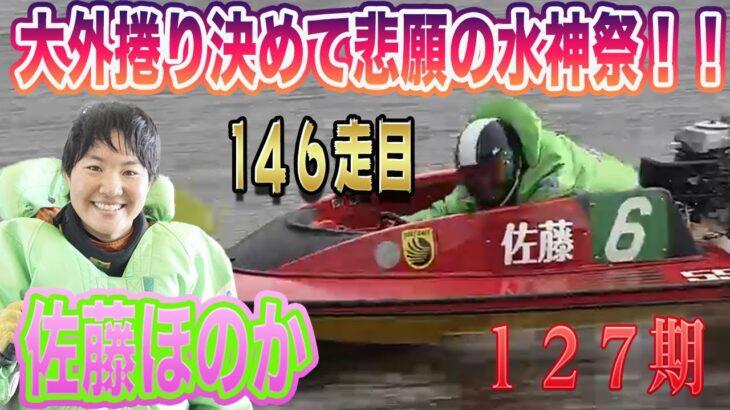 【ボートレース・競艇】佐藤ほのか 悲願の初1着達成!! 若松オールレディースJALカップ