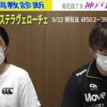 【競馬エイト調教診断】神戸新聞杯(坂本和&ミッキ)
