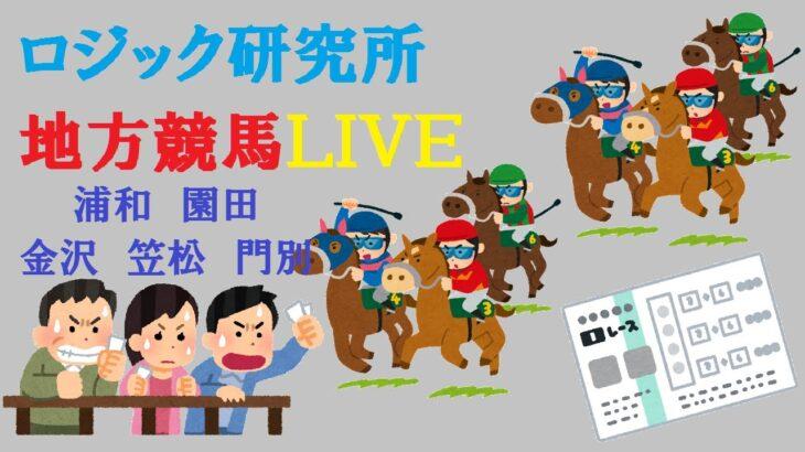 【地方競馬ライブ】9月23日(木) 地方競馬に負けるな ロジック嘘つかない オーバルスプリント 舞い踊りましょう