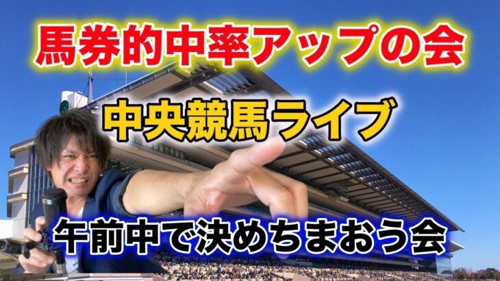 【中央競馬ライブ】午前中で決めちまおう会!9月25日(土)