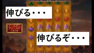 【うみうみカジノ】ドラゴンメイデンが伸びる!伸びるぞ!!【オンラインカジノ】
