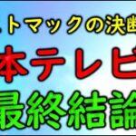 日本テレビ盃 ストマック競馬予想