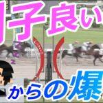 【競馬】競馬の時間だ!でも眠い!とはいえ競馬!それでも眠い!・・・