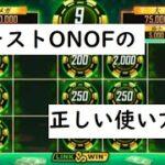 【ロイヤルパンダ】このブーストは・・・チャンスか!?【オンラインカジノ】