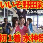 【水神祭】野田彩加 初勝利【ボートレース】