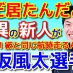 【ボートレース】小坂風太選手が凄い!とか聞いたのでチラっと見たら興奮しちゃったので見て欲しいなって。ちなみに「こざか」と読むらしいよ。