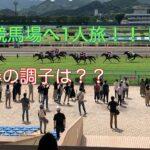 「夏競馬最終週」小倉競馬場に行ってみた!前編