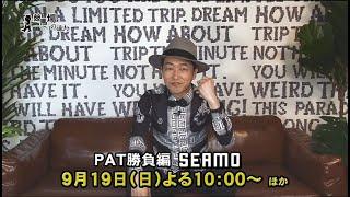 【番宣用1万円1発勝負】競馬場の達人~SEAMO