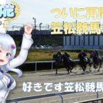 【祝!】笠松競馬同時視聴配信!【再開!】