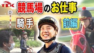 競馬場のお仕事 ~騎手 前編~
