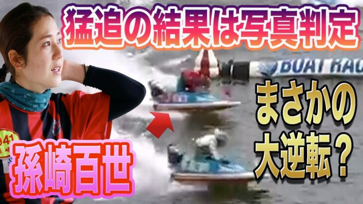 【ボートレース・競艇】孫崎百世 ドラマは最終ターンで!! まさかの大逆転? びわこ第5回西日本スポーツ杯