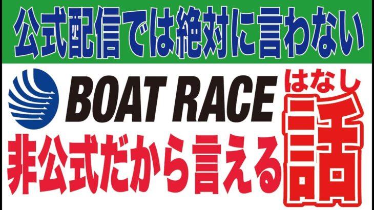 【ボートレース桐生 開設65周年記念赤城雷神杯】日本でこのチャンネルだけのレース回顧、解説、予想!!