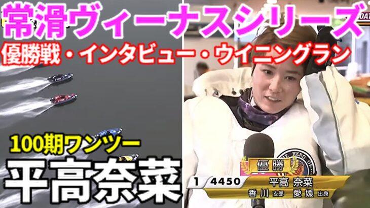 【常滑ヴィーナスシリーズ】優勝戦・勝利者インタビュー・ウイニングラン【ボートレース】