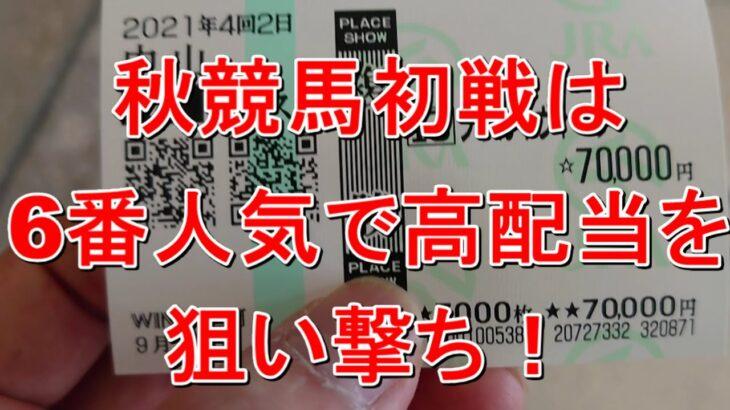 【競馬に人生】秋競馬開幕!大根おろし満を持して出陣!!編