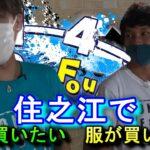 【競艇・ボートレース】住之江で山が買いたい!服が買いたい!後半戦