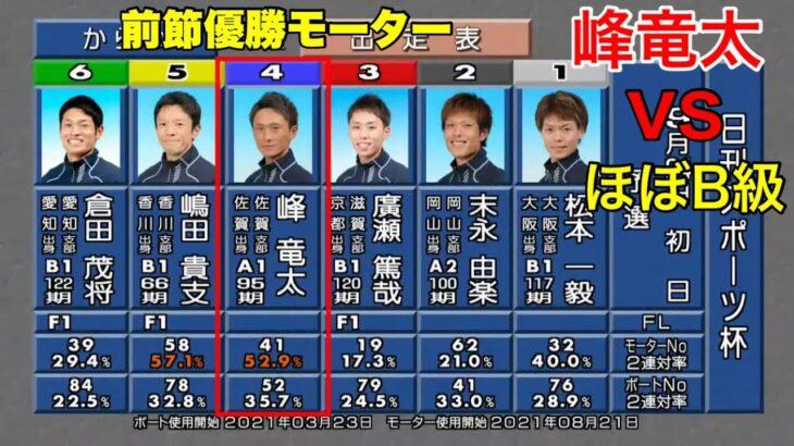 【からつ競艇】峰竜太vsほぼB級戦【競艇・ボートレース】