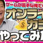 【大爆笑】初めてオンラインカジノをしてみたら片岡節炸裂で腹抱えて笑ったww