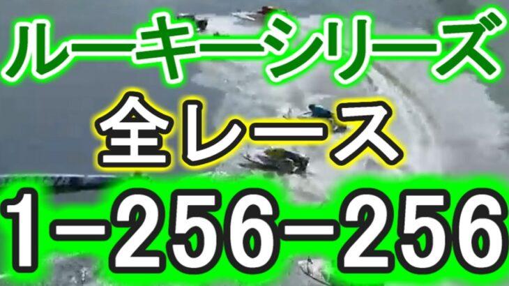 【競艇・ボートレース】ルーキーシリーズで全レース「1-256-256」!!
