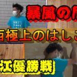 【競艇・ボートレース】尼崎から住之江まで1-4-全の一日競艇三昧!!