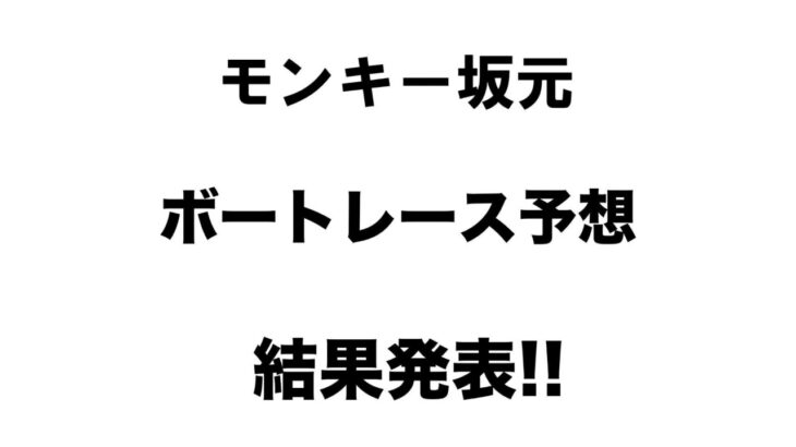 10/10.モンキー坂元予想!ボートレース児島 8R