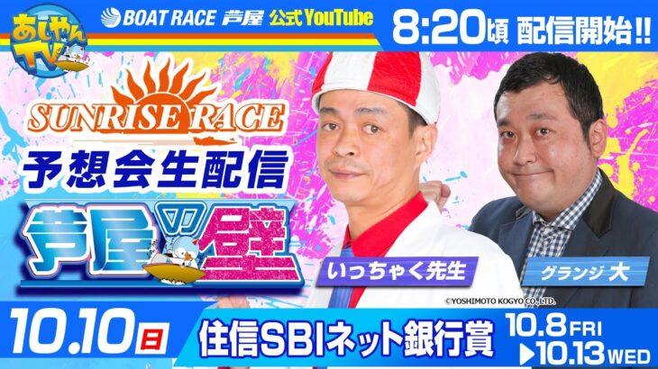 【10月10日】住信SBIネット銀行賞~あしやんTVレース予想生配信!~