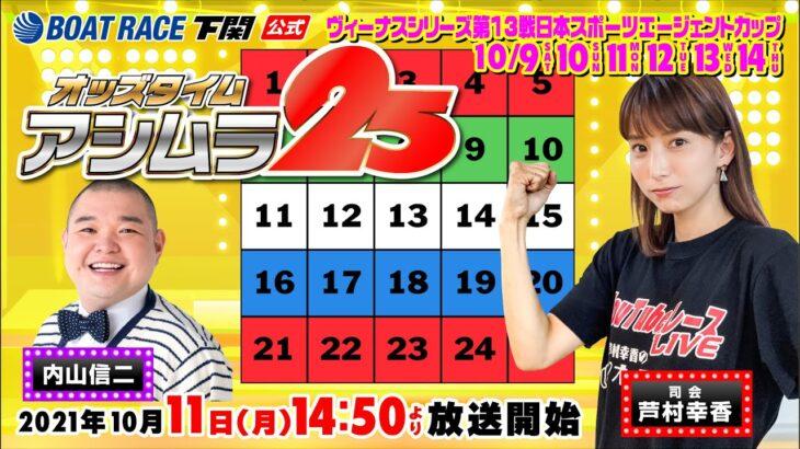 10/11(月)【3日目】ヴィーナスシリーズ第13戦日本スポーツエージェントカップ【ボートレース下関YouTubeレースLIVE】