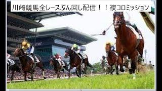 川崎競馬ライブ 10月12日 川崎競馬  地方競馬全レース