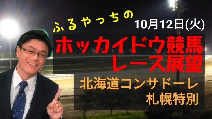 【ホッカイドウ競馬】10月12日(火)門別競馬レース展望~北海道コンサドーレ札幌特別