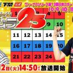 10/12(火)【4日目】ヴィーナスシリーズ第13戦日本スポーツエージェントカップ 【ボートレース下関YouTubeレースLIVE】