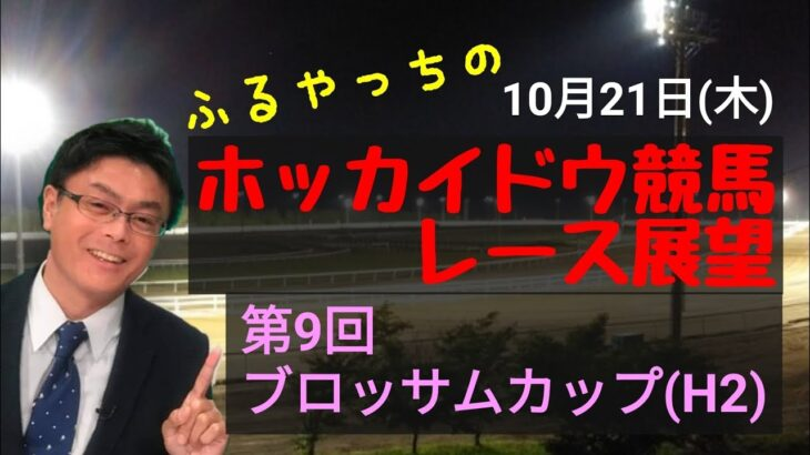 【ホッカイドウ競馬】10月21日(木)門別競馬レース展望~第9回ブロッサムカップ(H2)