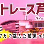 【ボートレース・競艇】女子戦に投資107万で勝負した結果っ!?全レースぶん回し前編!!