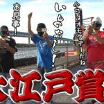 ボートレース【ういちの江戸川ナイスぅ〜っ!】#112 主役はオモダ