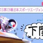【ボートレースライブ】下関一般 ヴィーナスS第13戦日本スポーツエージェントカップ 2日目 1~12R
