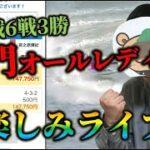 鳴門オールレディース&多摩川ウェイキーカップ2【ボートレースライブ・競艇】