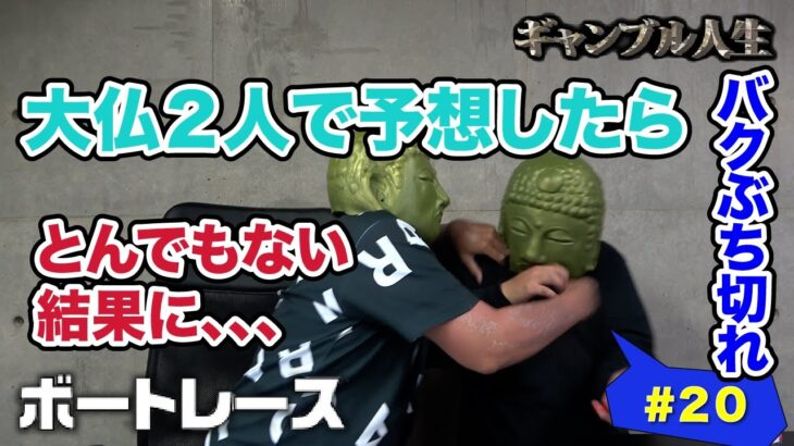 #20トランプギャンブル人生〜バクぶち切れ〜【競艇・ボートレース】