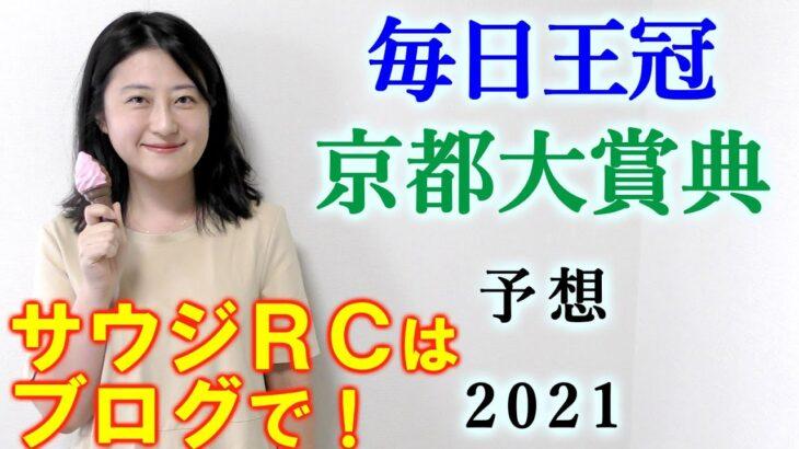 【競馬】毎日王冠 京都大賞典 2021 予想(サウジアラビアロイヤルカップはブログで予想!)ヨーコヨソー