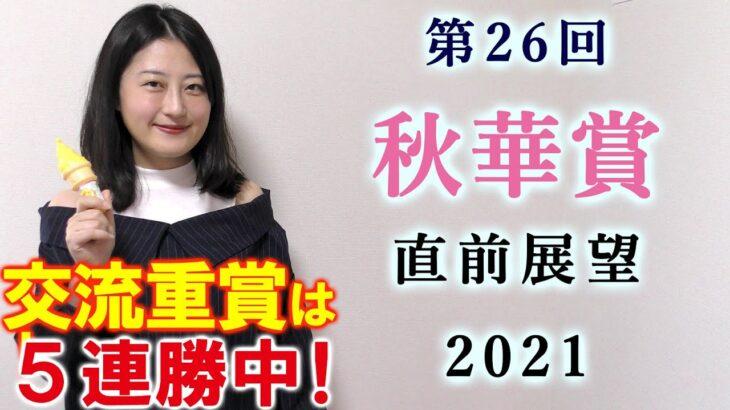 【競馬】秋華賞 2021 直前展望(門別競馬 エーデルワイス賞はブログで予想!)ヨーコヨソー