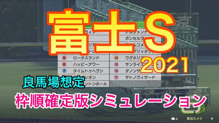 【競馬】富士ステークス2021 枠順確定版シミュレーション