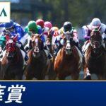 2021年 秋華賞(GⅠ) | 第26回 | JRA公式