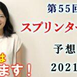 【競馬】スプリンターズステークス 2021 予想(シリウスSはブログで予想!)ヨーコヨソー