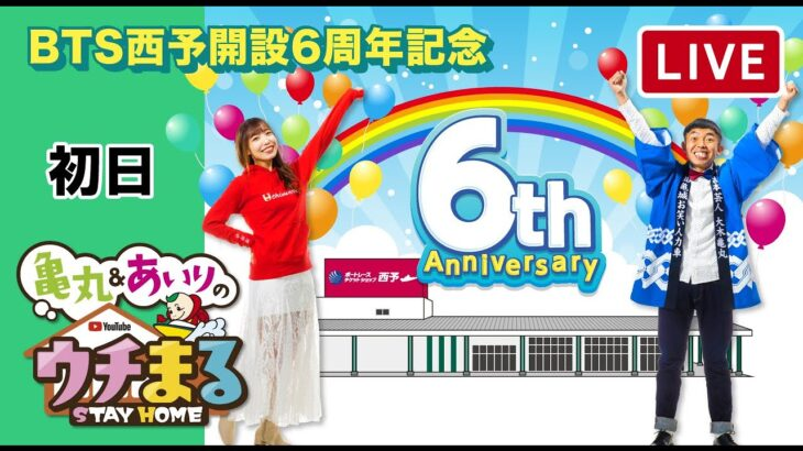 【ウチまる】2021.10.08~初日~BTS西予開設6周年記念~【まるがめボート】
